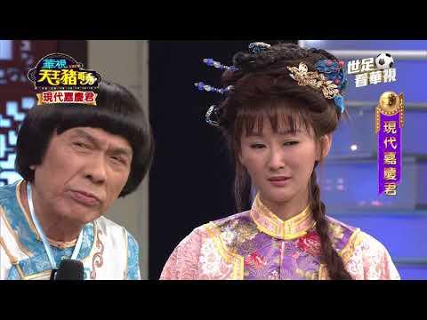 華視天王豬哥秀-現代嘉慶君(完整版)2018.06.03