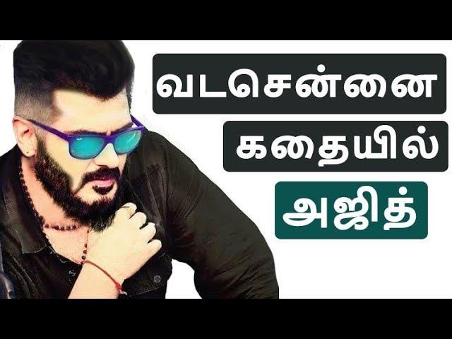 வடசென்னை கதையில் அஜித் | Thala Ajith | Viswasam Latest | Tamil News