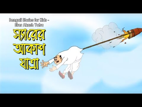 Akash Yatra | Nonte Fonte | Bengali Comics Series | Animated Comedy Cartoon video