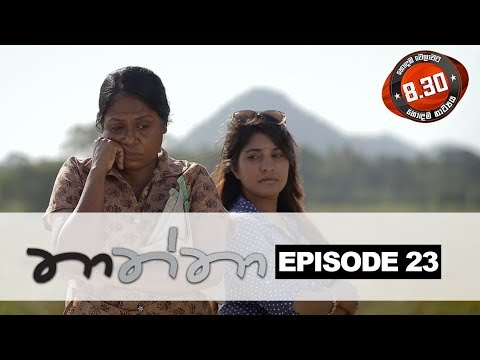Thaththa | Episode 23 | Sirasa TV 1st September 2018 [HD]