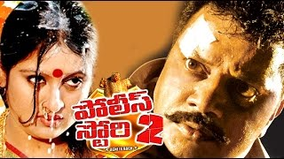 Police Story 2 2007: Full  Kannada movie