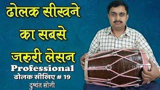 ढोलक सीखने का सबसे जरुरी लेसन - 1 | 19 | दुष्यंत सोनी | Most Important Lesson For Dholak