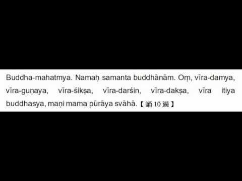 泰国神僧龙普班招财咒(梵文版) LP Parn Rich Gatha (Sanskrit Version)