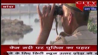 BANDA--बांदा में पुलिस पहरे पर-डीएम का पलीता ! ....(CITY NEWS Uttar Pradesh)