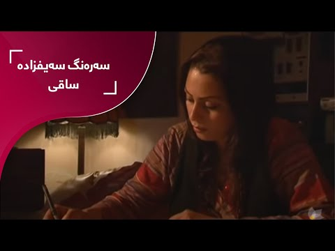 Saqi - Sarang Seyfizadeh video