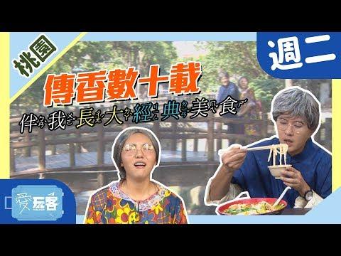 台綜-愛玩客-20191015【桃園】傳香數十載!伴我長大的經典美味!!