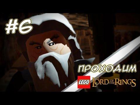 Ты не пройдешь!!! - LEGO Властелин Колец - #6
