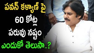 60 Crores Defamation Ceses On Pawan Kalyan