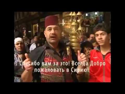 Сирийцы. Встречают Военную помощь России.