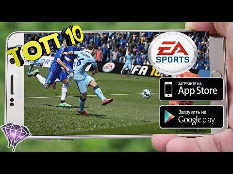 Топ 10 Лучших игр про Футбол для Android, iOS 2017