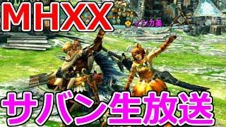 【MHXX】サバンナから生放送 ワールド捨ててダブルクロスしようぜ!【モンハンダブルクロス二人生放送】