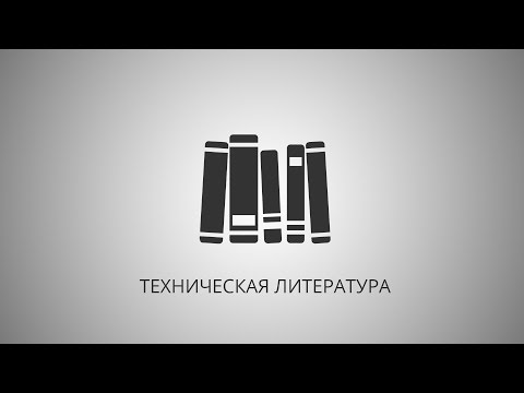 Техническая литература для программистов.