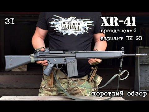Карабин XR-41 - гражданская версия G3. Стрельба, неполная разборка-сборка