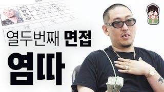 염따 , 4 일만에 6천만원 Flex 한 이유 !!