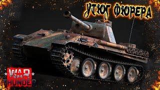 Panther D - Утюг Фюрера в War Thunder