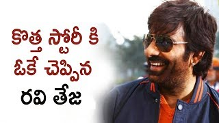 Ravi Teja Next Under Kalyan Krishna Direction