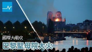 火燒聖母院,為何法國人這麼難過?|國際大風吹|EP49