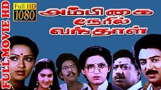 Ambigai Neril Vanthaal | Mohan, Radha, Oorvasi | Tamil Full Movie HD