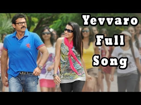 Yevvaro Full Song || Bodyguard Movie || Venkatesh Trisha