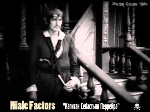 Male Factors - Себастьян Перейра
