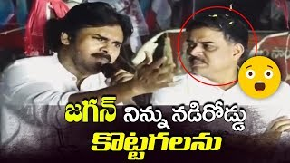 Power Satr #PawanKalyan Sensational Comments On #YSJagan | Janasena Party | Filmylooks