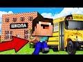 НУБ СДЕЛАЛ ПОБЕГ ИЗ ШКОЛЫ ВИРТУАЛЬНОЙ РЕАЛЬНОСТИ В Майнкрафт Нубик Minecraft троллинг нуба Мультик mp3