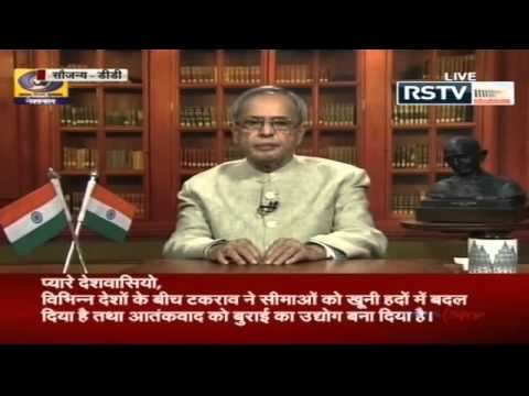 Hon'ble President Pranab Mukherjee's address to the Nation on the Eve of 66th Republic Day (English)