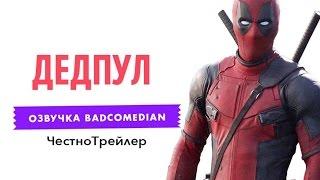Честный трейлер (BadComedian) Deadpool