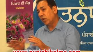 Nafrat Sang Pyar Di Jang   Book released Samaroh   Jagroop Brar