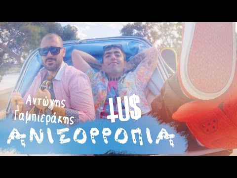Tus & Antonis Gampierakis Anisorropia pop music videos 2016