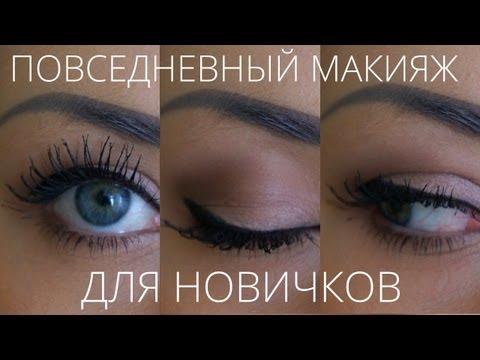 Повседневный макияж ДЛЯ НОВИЧКОВ   Как рисовать стрелки   Как красить ресницы