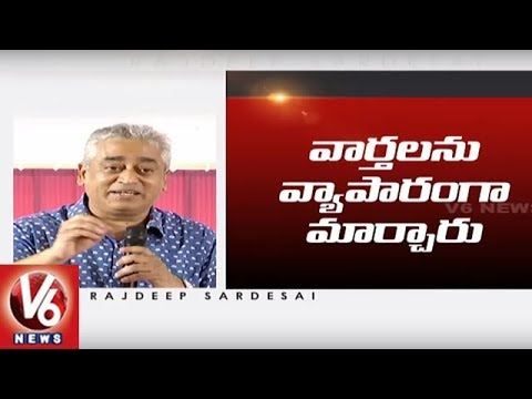 Rajdeep Sardesai Speech At Telangana Press Club 53rd Foundation Day Event | V6 News