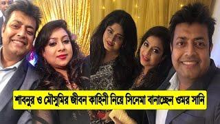 মৌসুমি ও শাবনুরের সত্য জীবন কাহিনী নিয়ে সিনেমা বানাচ্ছেন ওমার সানি | Bangla News Today