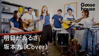 Download lagu 明日があるさ/坂本九(Cover)