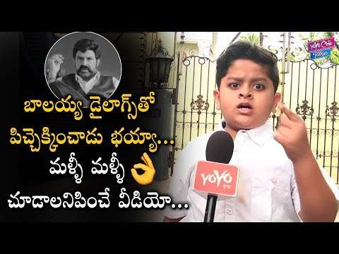 Balayya Powerful Dialogues By Kid At Nandamuri Balakrishna Birthday Celebrations | YOYO Cine Talkies