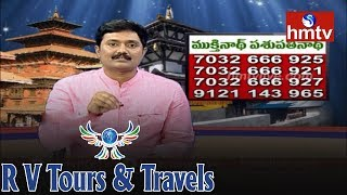 Director RV Ramana About Muktinath Yatra | RV Tours And Travels | 25-06-2018 | hmtv