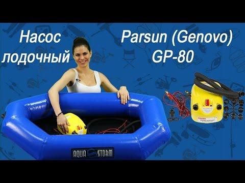 genovo gp-80 насос для лодки