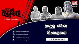 Neth Fm Balumgala  2019-06-06