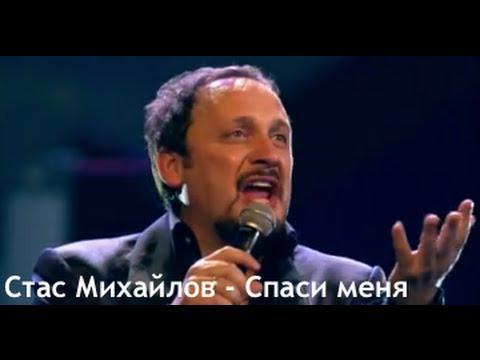 Стас Михайлов - Спаси меня (Live)