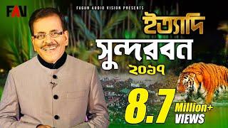 Ityadi - ইত্যাদি | Hanif Sanket | Sundarbans episode 2017