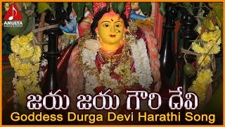 Durga Devi Telugu Harathi Song | Jaya Jaya Gowri Devi Devotional Song | Amulya Audios And Videos