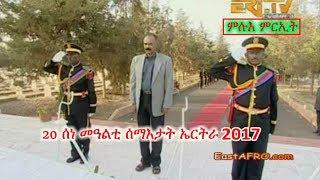 2017 Eritrea Martyrs Day Commemoration መዓልቲ ሰማእታት ኤርትራ
