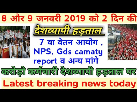 7th pay commission, NPS, Gds camaty report latest breaking news today