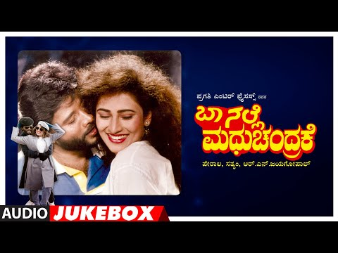 Kannada Movie Full Songs | Baa Nalle Madhuchandrake | Kannada...