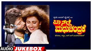Kannada Movie Full Songs | Baa Nalle Madhuchandrake | Kannada Hit Songs