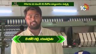 పట్టుసాగులో సాఫ్ట్ వేర్ ఇంజినీర్ | Software Engineer Silkworm Farming | Matti Manishi  News
