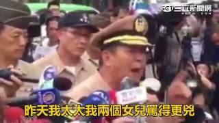 小白之死 國防部長馮世寬出面 民眾憤怒:你笑什麼!