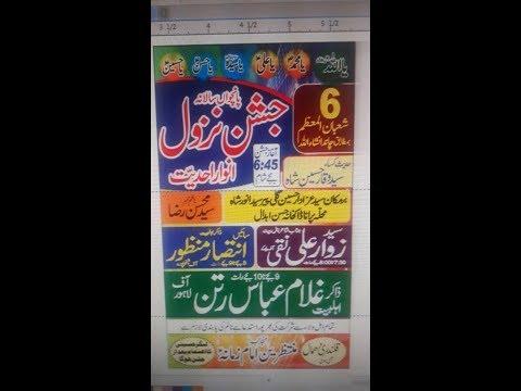 Live Jashan 6 Shahban barmakan Syed Azadar shah Hassan Abdal 2019
