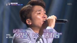 노래 싸움 승부 Singing Battle - 김신의 VS 서영주 - 희야. 20170519