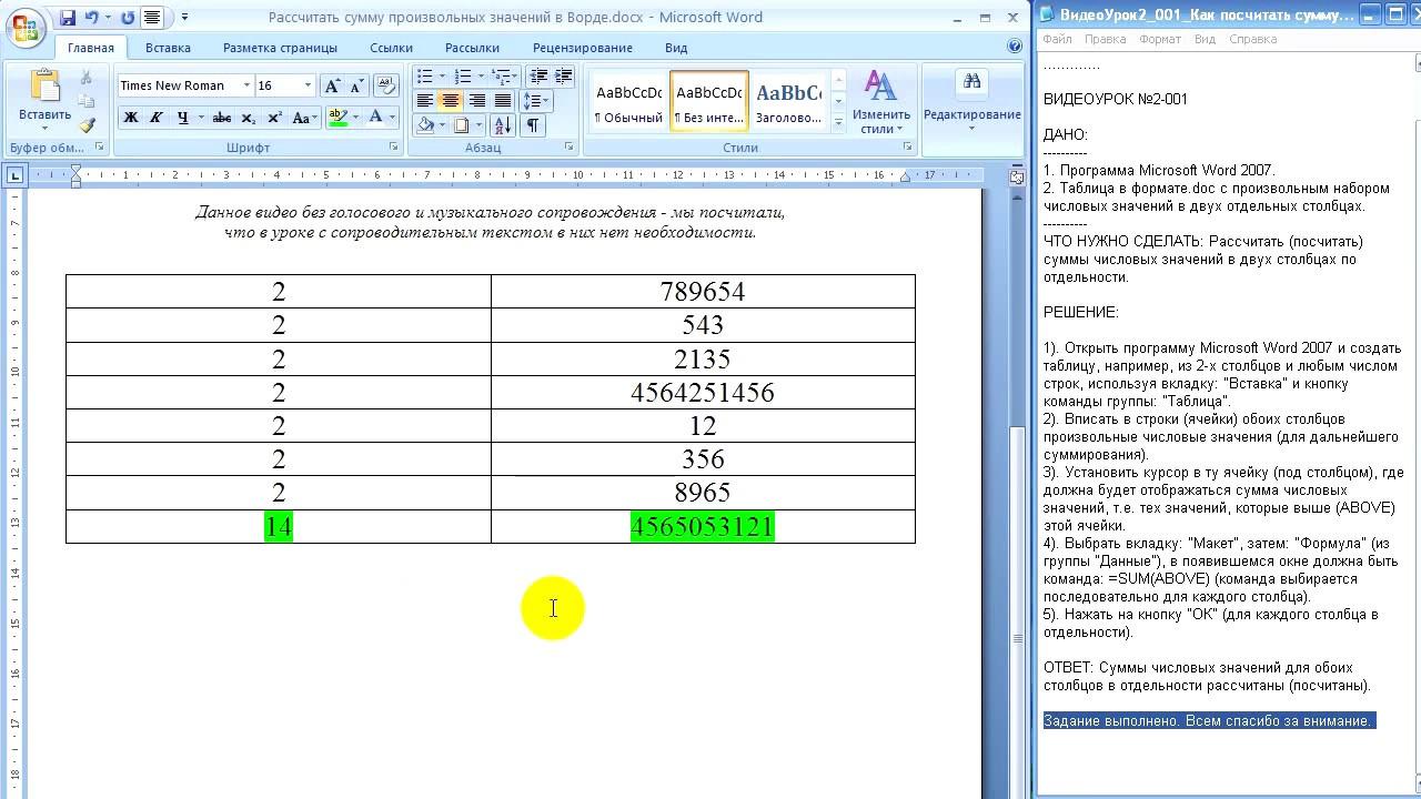 Как сделать формулу в ворде сумма 117